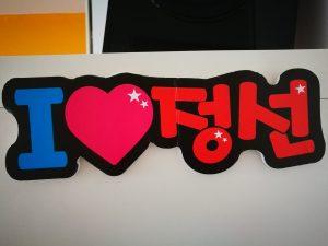 I love Jeongseon